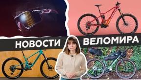 Самое интересное из мира велоиндустрии / Выпуск 34