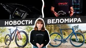 Самое интересное из мира велоиндустрии / Выпуск 35