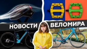 Самое интересное из мира велоиндустрии / Выпуск 36