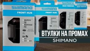 Втулки на промподшипниках от Shimano уже в наличии!