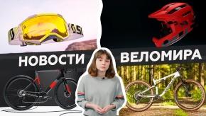 Самое интересное из мира велоиндустрии / Выпуск 37