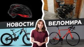 Самое интересное из мира велоиндустрии / Выпуск 40