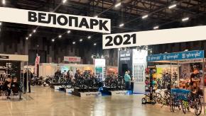 Велопарк 2021. Чего ожидать в этом году?