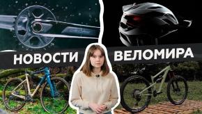 Самое интересное из мира велоиндустрии / Выпуск 41