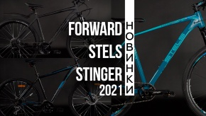 Интервью: Форвард, Стелс и Стингер – реалии Российского рынка велосипедов