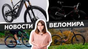 Самое интересное из мира велоиндустрии / Выпуск 43