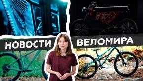 Самое интересное из мира велоиндустрии / Выпуск 44